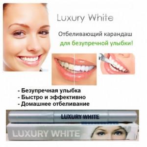 Отбеливающий карандаш для зубов LUXURY WHITE