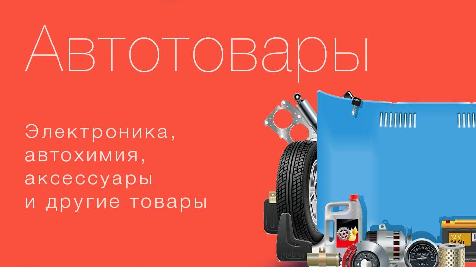 Купить автотовары в интернет магазине Goodstore24.ru. Электроника, автохимия, аксессуары