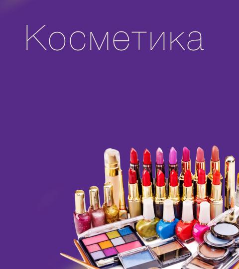 Купить Декоративную Косметику в интернет магазине Goodstore24.ru. косметика для губ, для ресниц, набборы косметики