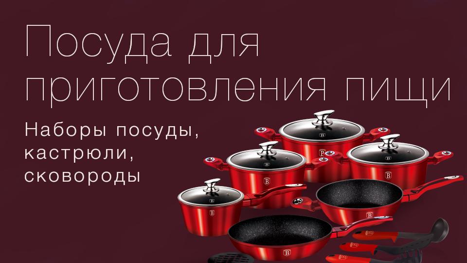 Купить посуду для приготовления пищи в интернет магазине Goodstore24.ru. Сковороды, кастрюли, наборы посуды