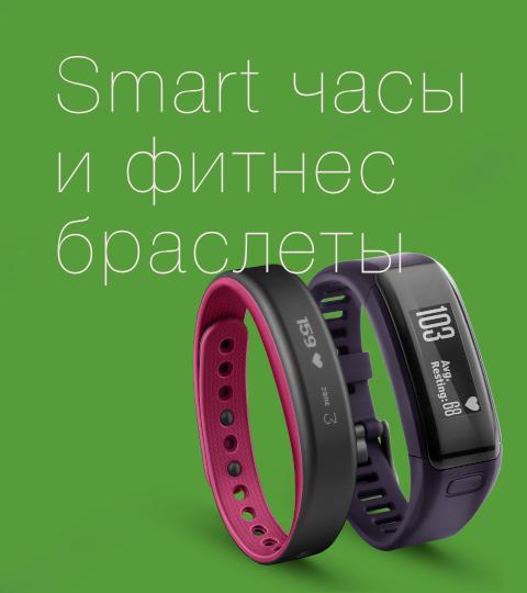 Купить смарт часы и фитнес браслеты в интернет магазине Goodstore24.ru.