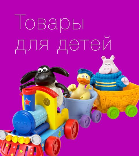 Купить товары для детей в интернет магазине Goodstore24.ru. Игрушки, кормление