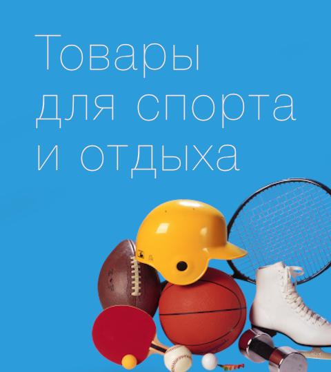 Купить товары для спорта и отдыха в интернет магазине Goodstore24.ru. Тренажеры, товары для похудания